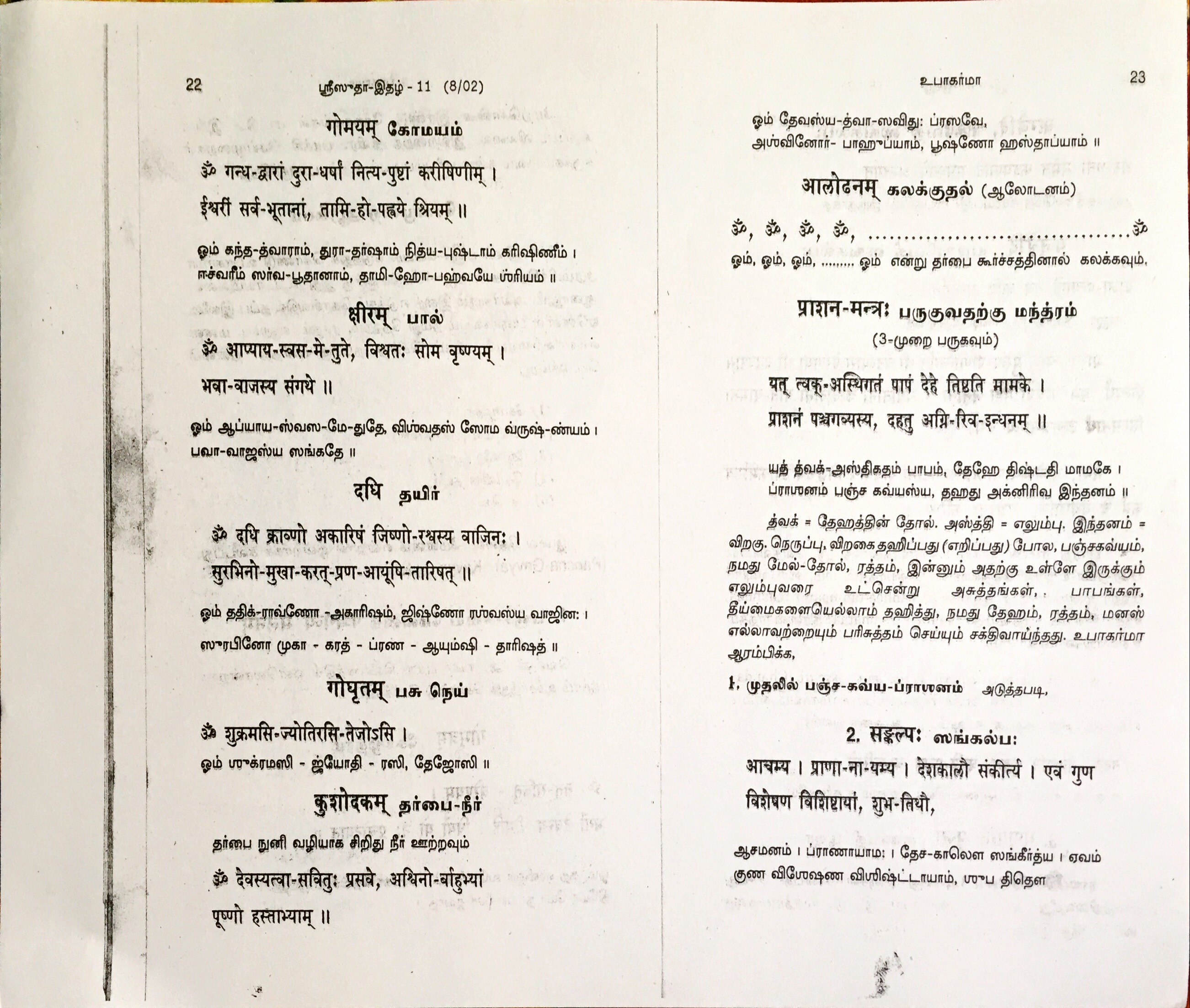 Upakarma(in tamil) – Madhwa